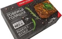 Как приготовить голяшку говяжью от Мираторг