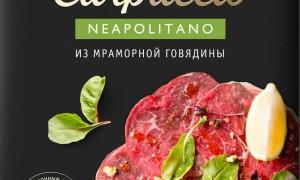 Карпаччо из мраморной говядины от Мираторг: отзывы, как приготовить