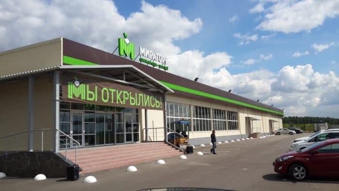 Супермаркет Мираторг